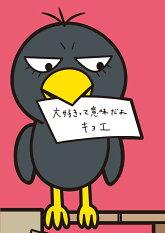 5/22発売!チコちゃんと共演する鳥、キョエのデビューCD