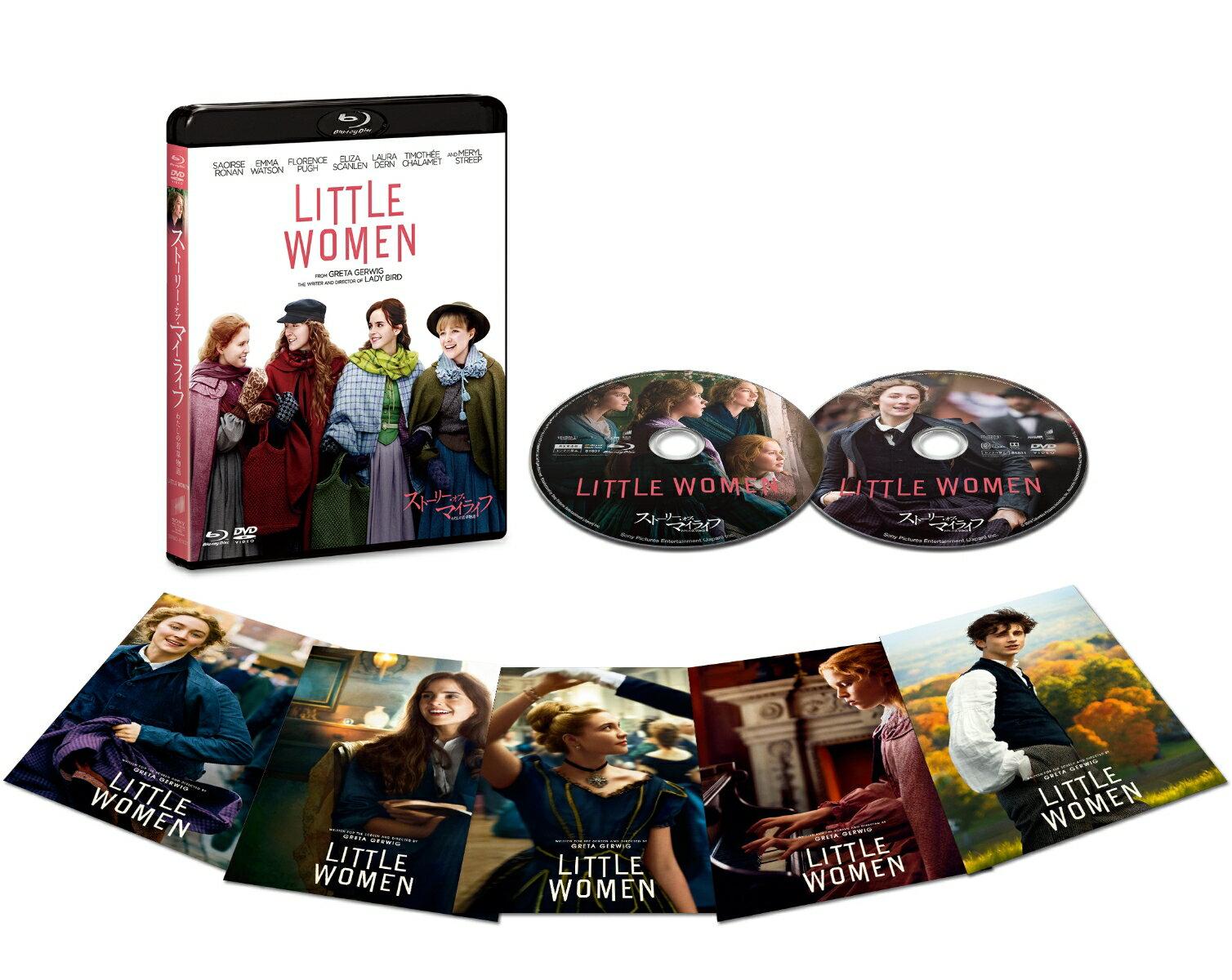 ストーリー・オブ・マイライフ/わたしの若草物語 ブルーレイ&DVDセット【Blu-ray】画像