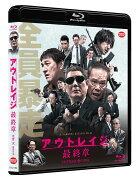 アウトレイジ 最終章【Blu-ray】