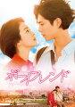 ボーイフレンド Blu-ray SET2【特典DVD付】【Blu-ray】
