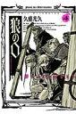 狼の口(4) (ビームコミックス...
