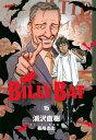 【楽天ブックスならいつでも送料無料】BILLY BAT(15) [ 浦沢直樹 ]