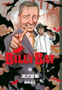 BILLY BAT(15) (モーニングKC) [ 浦沢直樹 ]