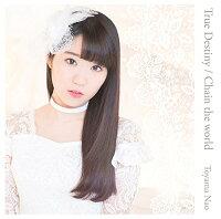 True Destiny/Chain the world (初回限定盤 CD+DVD)