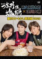 「つまみは塩だけ」DVD「東京ロケ・もやし調理編2020」