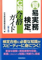 貿易実務検定 C級合格ガイド 第2版