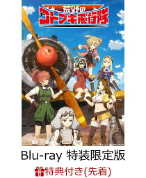 荒野のコトブキ飛行隊 Blu-ray BOX 上巻(特装限定版)(特製ペーパークラフト付き)