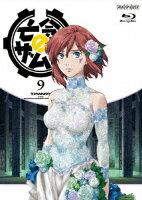 亡念のザムド 9【Blu-ray】