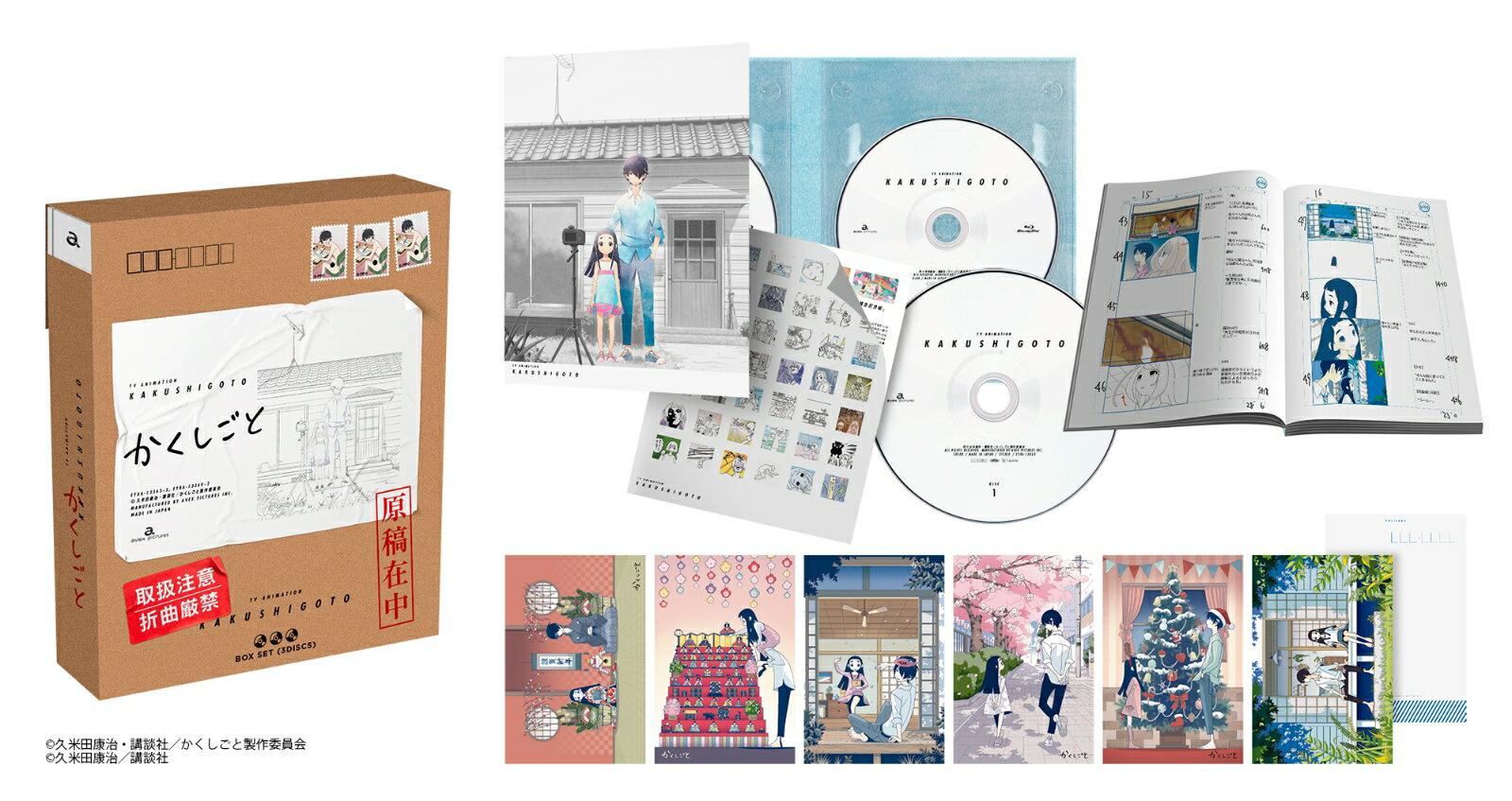 かくしごと DVD BOX