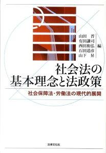 【送料無料】社会法の基本理念と法政策