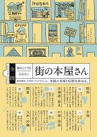 『全国旅をしてでも行きたい街の本屋さん』の画像