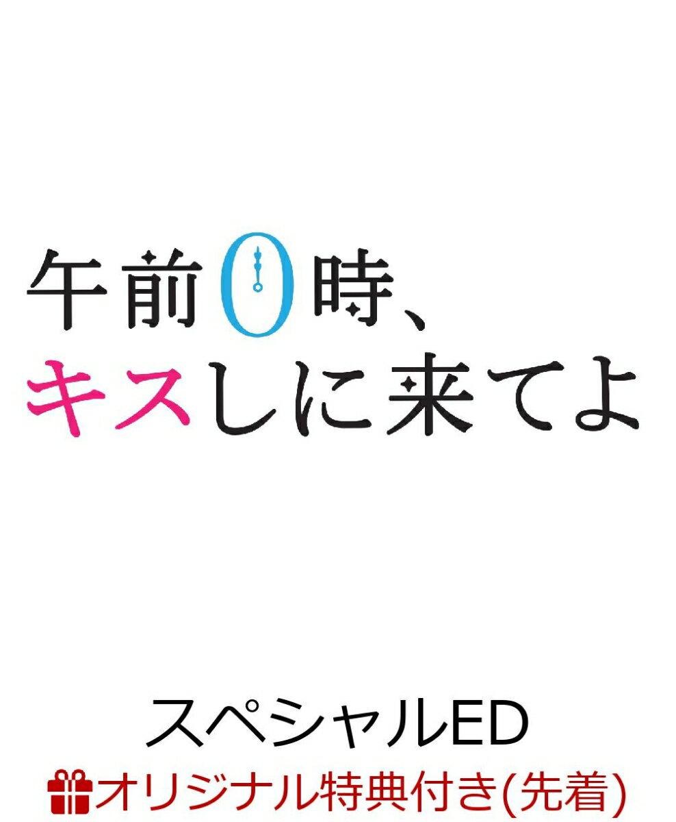 【楽天ブックス限定先着特典】午前0時、キスしに来てよ スペシャル・エディション(L判ブロマイド 3枚セット)