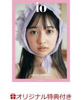 【楽天ブックス限定特典付き】小宮有紗 フォトスタイルブック io