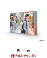 【先着特典】レンタルなんもしない人 Blu-ray BOX【Blu-ray】(キービジュアルミニポスター)