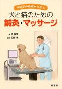 犬と猫のための鍼灸・マッサージ