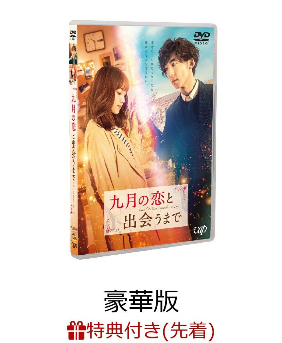【先着特典】九月の恋と出会うまで(豪華版)(ポストカードセット付き)