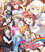ラブライブ!虹ヶ咲学園スクールアイドル同好会 Memorial Disc 〜Blooming Rainbow〜【Blu-ray】