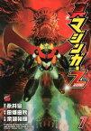 真マジンガーZERO(7) (チャンピオンREDコミックス) [ 余湖裕輝 ]