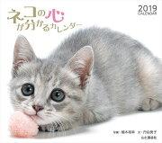 カレンダー2019ネコの心が分かるカレンダー