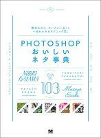 9784798143606 - 2020年Adobe Photoshopの勉強に役立つ書籍・本