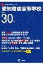 愛知啓成高等学校(平成30年度) (高校別入試問題集シリーズ)
