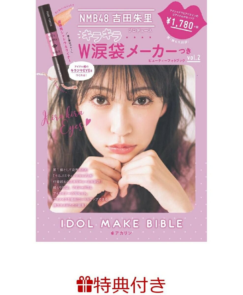 【特典生写真付き】NMB48 吉田朱里 プロデュース  キラキラW涙袋メーカーつき IDOL MAKE BIBLE@アカリン