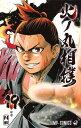 火ノ丸相撲 19 (ジャンプコミックス) [ 川田 ]