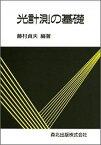 光計測の基礎 [ 藤村貞夫 ]