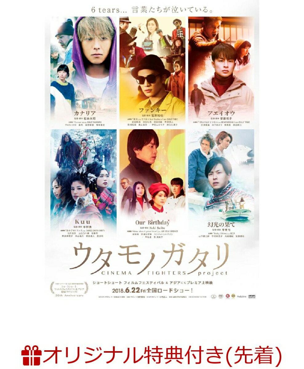 【楽天ブックス限定先着特典】ウタモノガタリ -CINEMA FIGHTERS project-(ボーナスCD+DVD2枚組)(ポストカード付き)