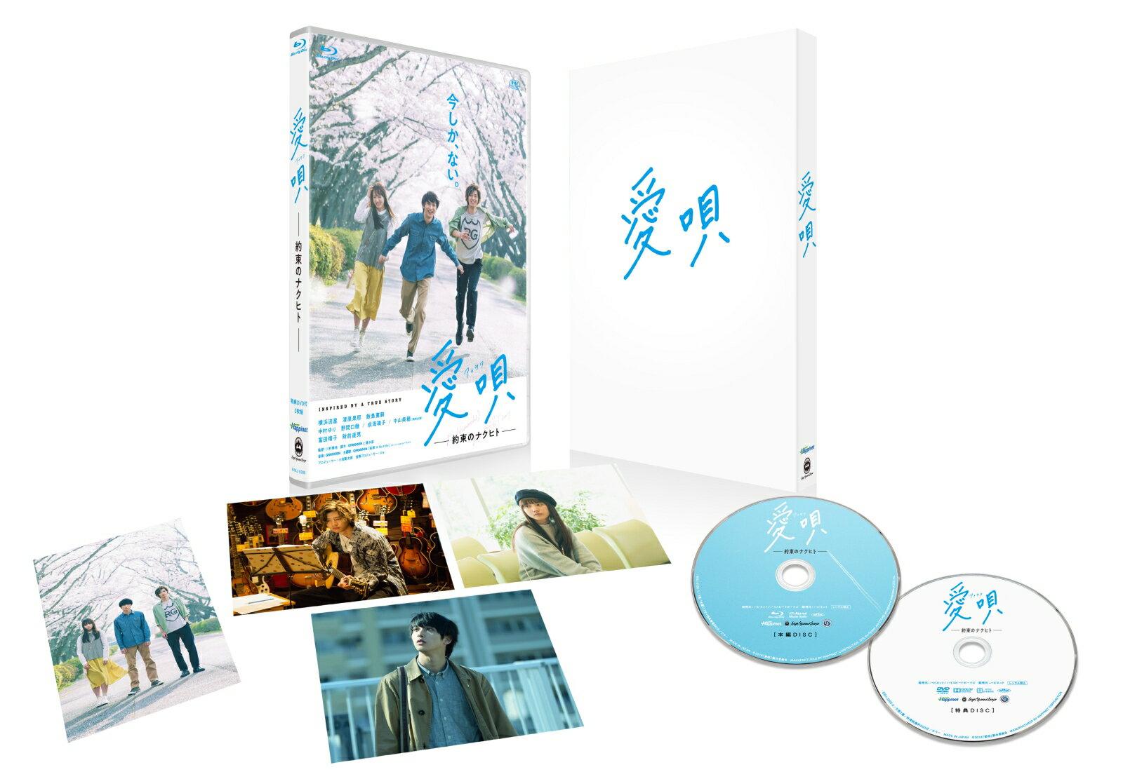 愛唄 -約束のナクヒトー【Blu-ray】