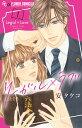 リーガル×ラブ(1) (フラワーコミックス) [ 安 タケコ ]