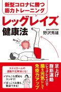 新型コロナに勝つ筋力トレーニング レッグレイズ健康法