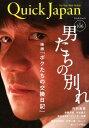 【楽天ブックスなら送料無料】クイック・ジャパン(vol.106)
