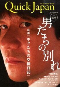 【送料無料】クイック・ジャパン(vol.106)