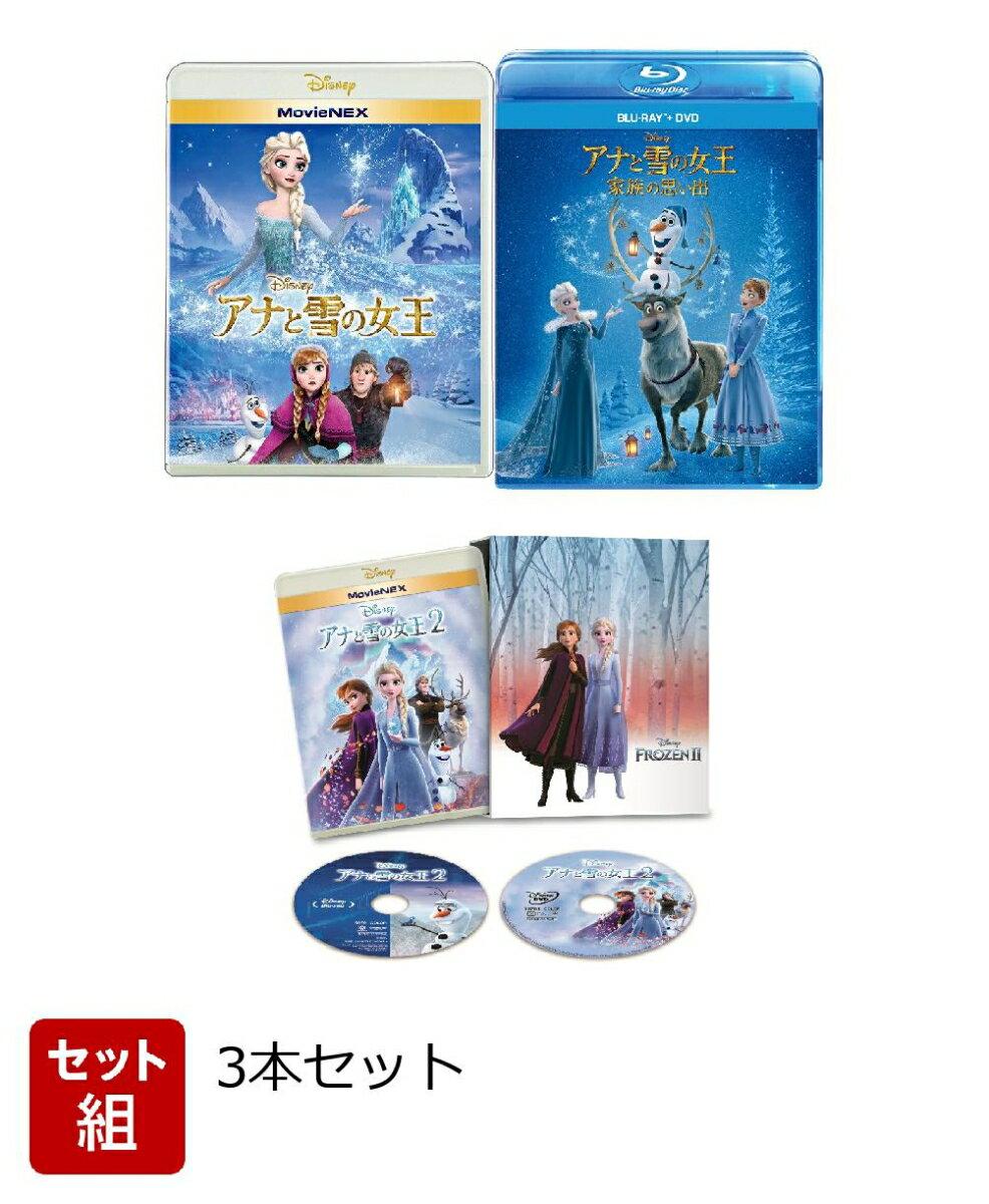 【タイムセール】【セット組】アナと雪の女王1・2・家族の思い出 コンプリート3本セット