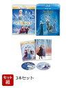 【セット組】アナと雪の女王1・2・家族の思い出 コンプリート3本セット - 楽天ブックス