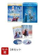 【セット組】アナと雪の女王1・2・家族の思い出 コンプリート3本セット