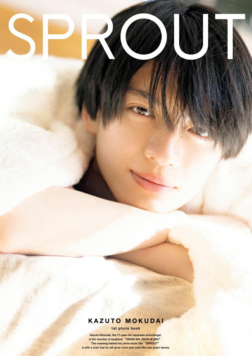 【楽天ブックス限定特典】杢代和人 1st写真集「SPROUT」(オリジナル生写真1枚)