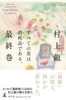 村上龍『すべての男は消耗品である。最終巻』表紙