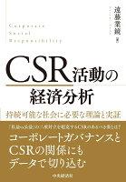 CSR活動の経済分析