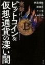 実録!ビットコイン&仮想通貨の深い闇 [ 伊藤博敏 ]