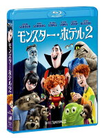 モンスター・ホテル 1&2 ファミリーパック【Blu-ray】