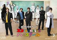 超次元革命アニメ Dimensionハイスクール VOL.3【Blu-ray】