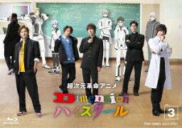 超次元革命アニメ Dimensionハイスクール VOL.3