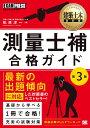 建築土木教科書 測量士補 合格ガイド 第3版 (EXAMPRESS) [ 松原 洋一 ]