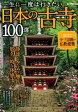 一生に一度は行きたい日本の古寺100選 静謐な空気に触れ悠久の時を体感する (TJ MOOK)