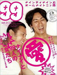 【送料無料】ナインティナインのオールナイトニッ本 vol.3