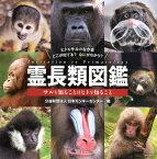 霊長類図鑑 サルを知ることはヒトを知ること [ 日本モンキーセンター ]