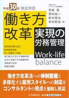 平成30年改正対応働き方改革実現の労務管理