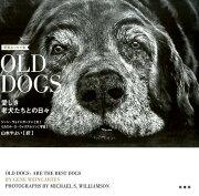 <写真エッセイ集>OLD DOGS